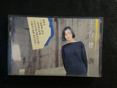 錄音帶 /卡帶/ ID / 于台煙 / 化裝舞會 / 想你的夜 / 我知道 / 非CD非黑膠