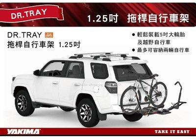 ||MyRack|| YAKIMA DR.TRAY 拖桿自行車架 1.25吋/2吋 攜車架 腳踏車架 後背架越野拖車槓