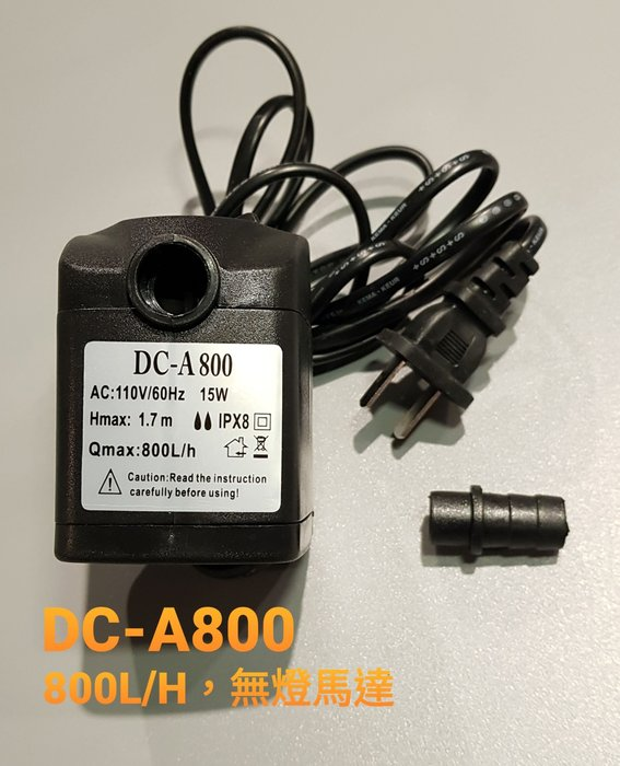 【星辰陶藝】滾球流水專用消耗品~(DC-A800,無燈馬達) 沉水馬達,Qmax:800L/H