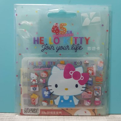 HELLO KITTY 45TH紀念悠遊卡-懷舊小物-150202