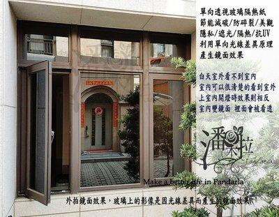 #台灣在地賣家 單(雙)向透視玻璃隔熱紙有膠窗貼 大樓隔熱紙 抗UV 窗簾 鏡面玻璃紙 窗貼 玻璃紙 居家隔熱紙 隔熱膜