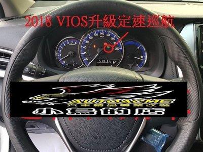(小鳥的店)豐田 2017 YARIS VIOS 7速CVT 也可安裝 無燈號顯示 升級定速  定速巡航