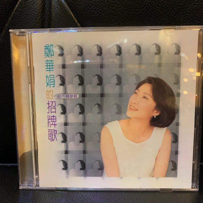 ♘➽二手CD 鄭華娟-招牌歌,飛碟唱片1996發行,收錄經典創作,天堂,加州陽光,情字這條路,謝謝你曾經愛我,