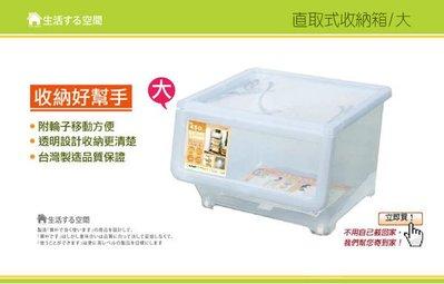 『6個以上另有優惠』LF607大可疊直取式收納箱38L/重疊架/收納籃/置物籃/工具籃/毛巾籃/衣物分類/生活空間