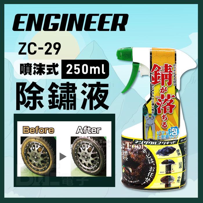 [百威電子] 附發票 日本 Engineer  除鏽液 噴沫式 250ml ZC-29