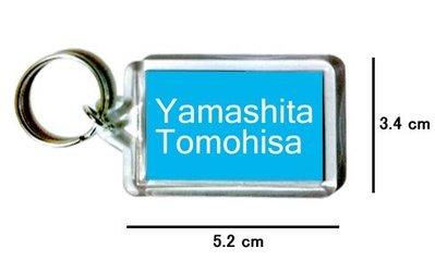 〈可來圖訂做-鑰匙圈〉Yamashita Tomohisa 山下智久 壓克力雙面鑰匙圈 (可當吊飾)