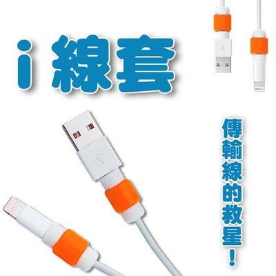 【贈品禮品】B3229 I 線套/Apple/ 旅充組/充電器/USB/充電頭/傳輸線/充電線