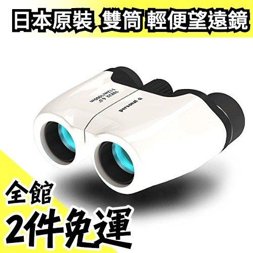 【白色10倍 附攜行袋】日本 personal-α  雙筒輕便望遠鏡 10×22 亞馬遜熱銷 演唱會必備【水貨碼頭】