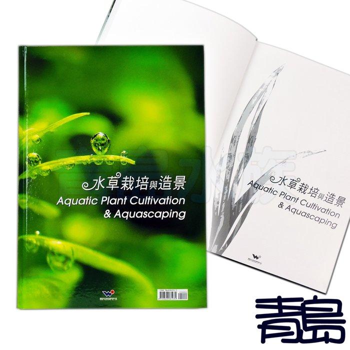 AB。。。青島水族。。。A1009012台灣威智出版社---種水草必備書籍==水草栽培與造景