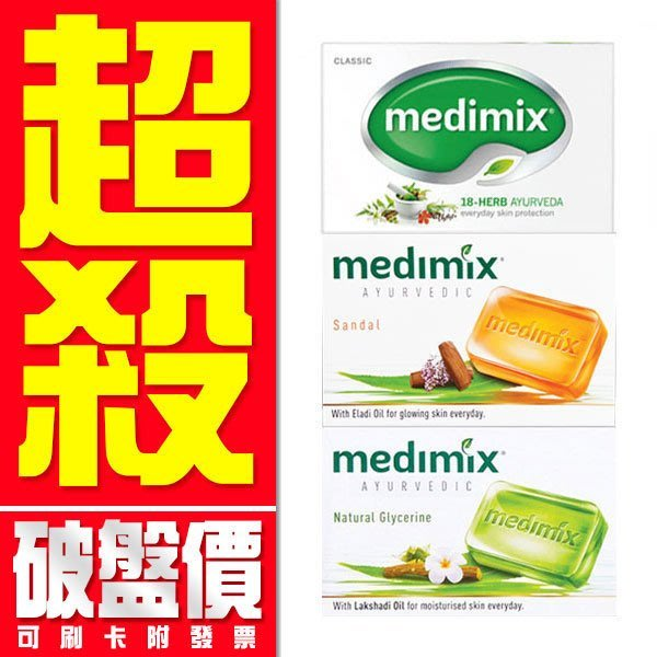 【Orz美妝】MEDIMIX 草本美膚皂 (深綠色) 125G 印度手工皂 杜拜帆船美肌皂