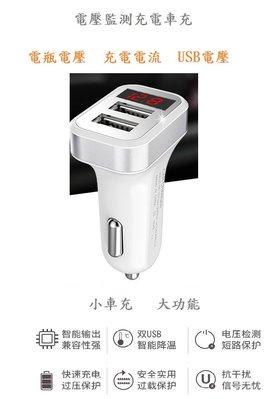 汽車車充頭 電瓶電壓監測 汽車電壓偵測 USB車充  汽車車充 Mazda3 CX3 FIT U6 S3 Altis
