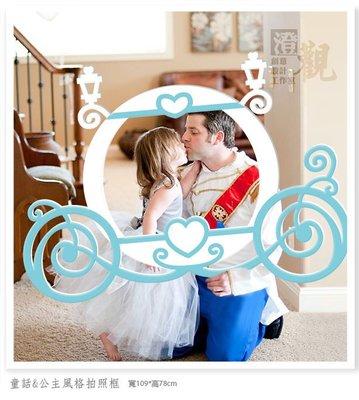 澄觀創意設計-【3件一組】童話 & 公主風格拍照框 婚禮 派對 拍照道具 拍照手拿板