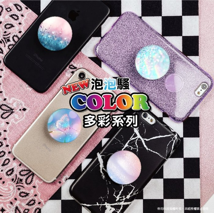 正品 PopSockets 泡泡騷 New color 手機支架 iphoneX 三星 SONY 自拍神器 捲線器