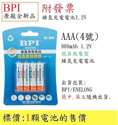 附發票(Lizu洋行) BPI/Enelong/倍特力 4號.AAA(1.2V) 900mAh 鎳氫充電電池 (1顆)