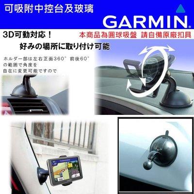 GARMIN2565 GARMIN2565t garmin 2465t 3560 52 50 40 42 57儀表板吸盤支架中控台吸盤車架