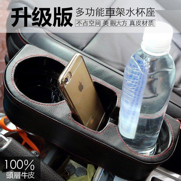 2017商務升級版!飲料架 置物架 真皮制車用功能收納杯架(滿598免運)