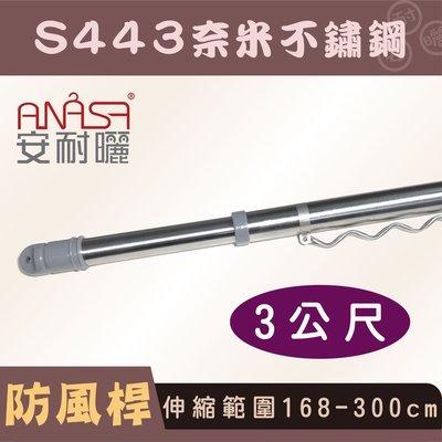 3公尺S443防風奈米防鏽複合不鏽鋼伸縮桿(168~300CM)_安耐曬