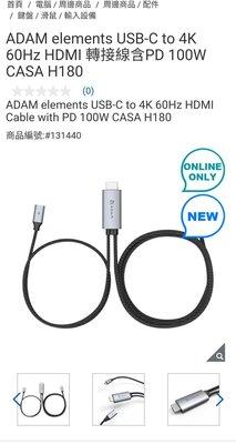 『COSTCO官網線上代購』USB-C to 4K60Hz HDMI轉接線含PD100W CASA H180⭐宅配免運