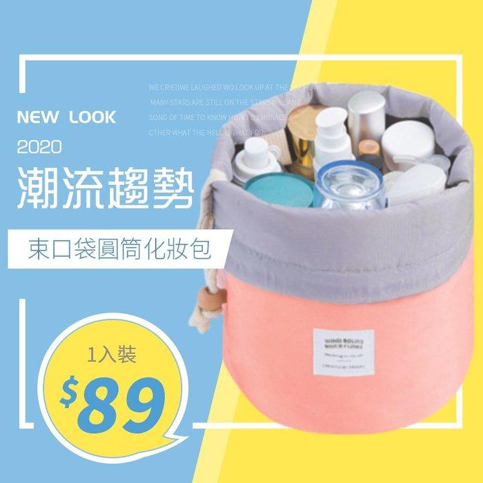 現貨 束口袋圓桶化妝包 (1入) 置物型圓桶包 化粧包 隨身包 旅行收納包 收納袋 圓筒 洗漱袋 盥洗包 內衣包 整理包