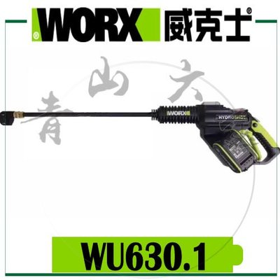 『青山六金』附發票  WORX 威克士 WU630.1 流量 清洗機 高壓水槍 洗車工具 清洗牆壁 WU630