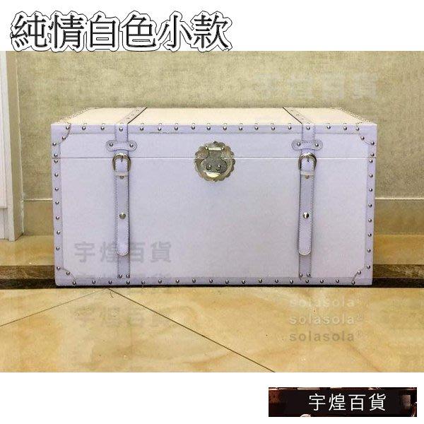 《宇煌》木箱家居拍攝道具防塵收納箱防水英倫復古整理皮質茶几創意純情白色小款_aBHM