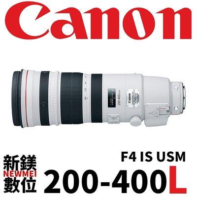 【新鎂】CANON 平輸 EF 200-400mm F4 L IS USM Extender 1.4x 商品需客約預訂