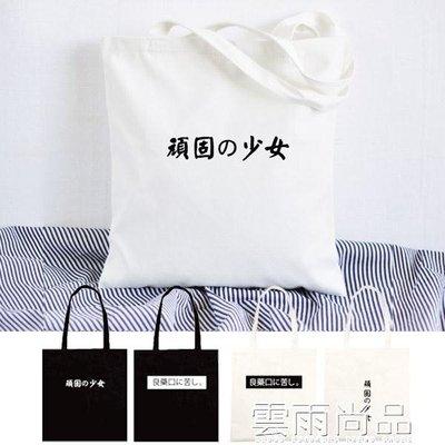 帆布袋購物袋  小清新日文 文藝日式單...
