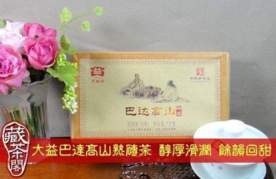 【藏茶閣】2012年大益臻品 巴達高山...