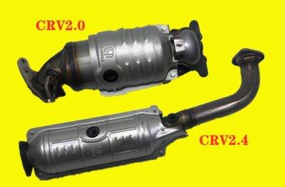 有圖 引擎亮燈 HONDA 原廠觸媒 前段 CRV 2.0 & 2.4 & 8代 CIVIC 1.8 原廠目 看圖