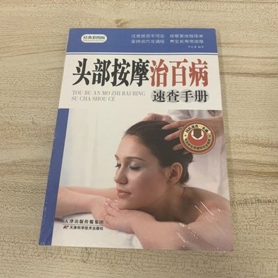 【現貨】新款簡體頭部按摩治百病速查手冊中醫養生保健書(777-7982)