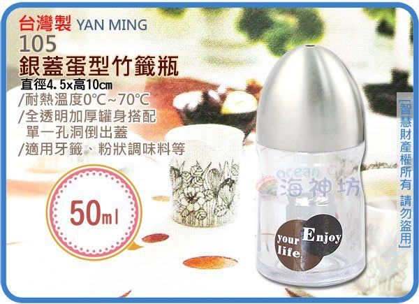 =海神坊=台灣製 YAN MING 105 銀蓋蛋型竹籤瓶 圓形調味瓶 起司粉 辣椒粉 椒鹽瓶 50ml 48入免運