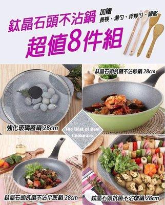現貨【免運】韓國原裝 Ecoramic 超值8件組 鈦晶石頭抗菌不沾鍋 平底鍋 深炒鍋 廚具 台北市