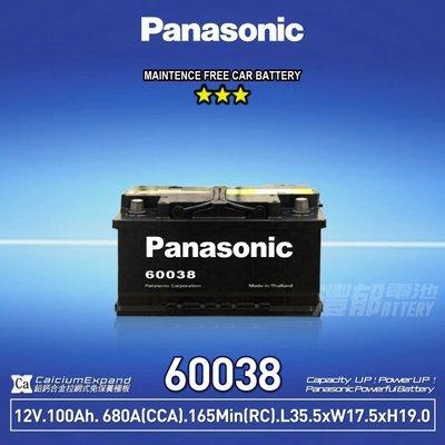 『灃郁電池』Panasonic 國際牌汽車電池 免保養 60038