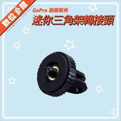 數位e館 GoPro 副廠配件 三腳架轉接頭【大孔 5mm】1/4吋螺絲 GoPro SJCAM 運動攝影機