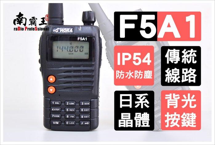 ~No.1南霸王~《全新現貨》HORA F5A1 VHF 業餘型 對講機 IP54生活防水 傳統線路 另有F5A4