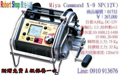 【羅伯小舖】電動捲線器 Miya CX-9 NP-12V,免費A級保養乙次