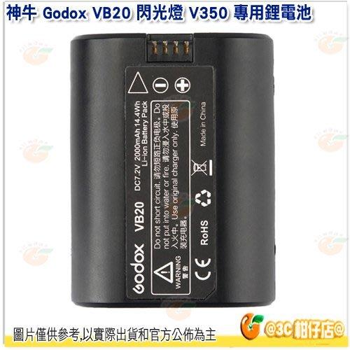 @3C 柑仔店@ 神牛 Godox VB20 閃光燈 V350 專用鋰電池 閃燈原電 公司貨 V350-VB20