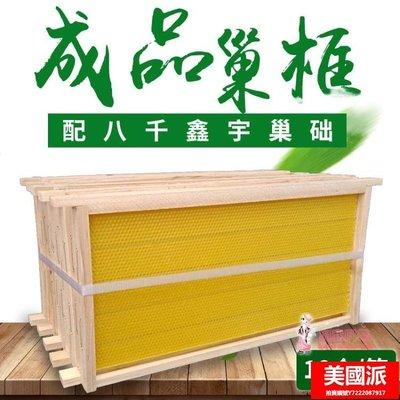 全網最低價免運 蜂箱 帶巢礎框成品巢框蜂巢中蜂意蜂杉木巢基蜜蜂巢框養蜂工具蜂箱T【美國派】