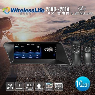 【Lexus 凌志】09~14 RX專用機 10.25吋 頂級原車屏升級 六核心 安卓10系統 無限科技