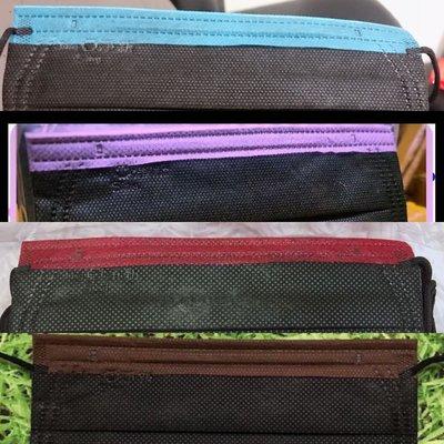 淨新 拆售 黑底撞色成人平面口罩 10片一袋 (有新款寶藍、墨綠色滾邊)