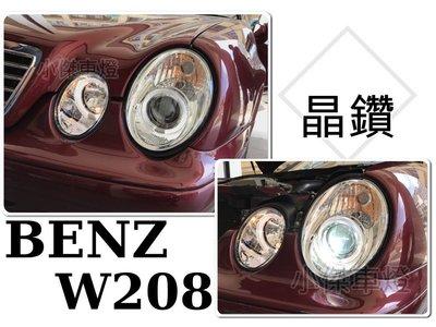 小傑車燈精品--全新賓士BENZ W208 CLK 晶鑽光圈魚眼投射 大燈 一組7500 W208大燈