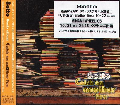 K - 8otto (オットー) - Catch an another fire - 日版 - NEW 8 otto