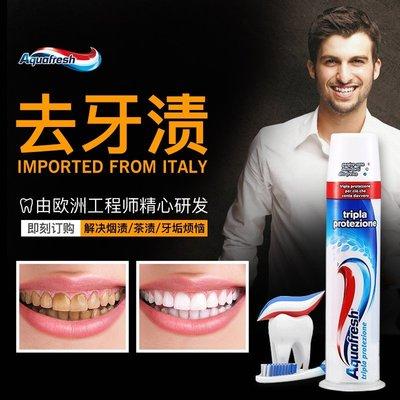 #意大利進口Aquafresh三色牙膏真新空按壓式去漬 深層新清潔亮白牙膏