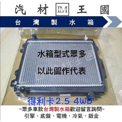 【LM汽材王國】水箱 得利卡 2.5 箱車 水箱總成 台灣製 五排 自排 三菱 另有 水箱精