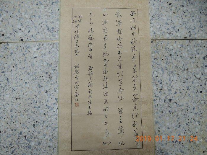 【買字畫,賣字畫】胡慶育, 木蘭花用片玉韻, 書法作品