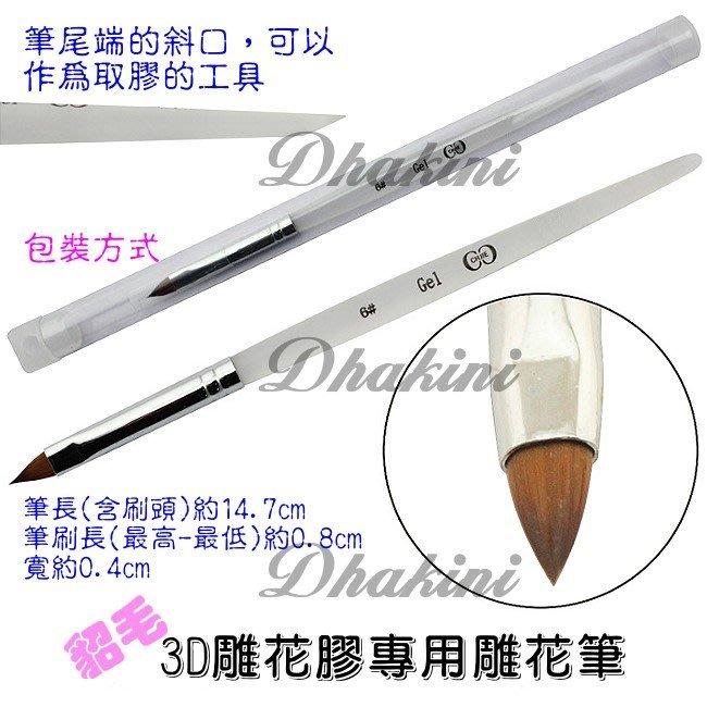 進口專業級的貂毛雕花筆~《3D雕花膠專用雕花筆》~半圓筆頭水晶杆水晶筆