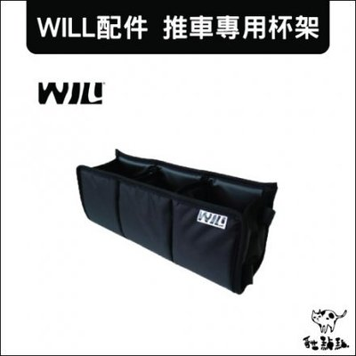 WILL UB-01〔寵物推車專用杯架〕(僅適用WILL車架)