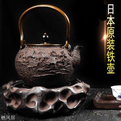栖凤居 日本鑄鐵壺無塗層茶壺純手工老鐵壺進口日本正品盛虎堂山家盛上 A4960