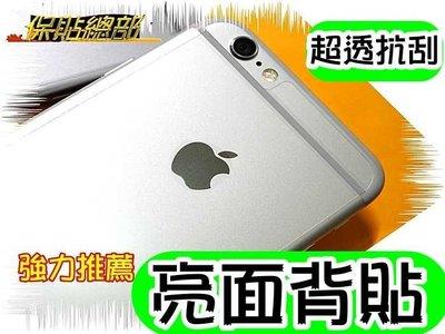 保貼總部~(亮面透明抗刮)For:IPhone4.5.6.6+ IPHONE 5SE專用型背貼,10張250元