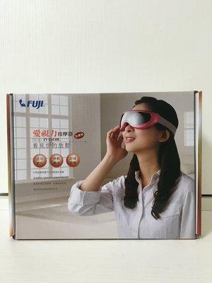 Fuji愛視力按摩器 (全新)